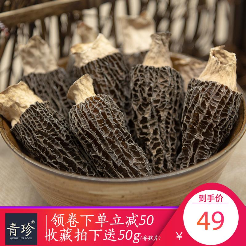 青珍 干羊肚菌 仿高原野生种植 甘孜云南特产 食用菌蘑菇 50g