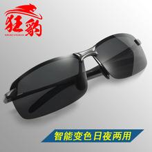 变色墨镜男2018新式太da9镜男士偏ly车驾驶潮的眼镜日夜两用