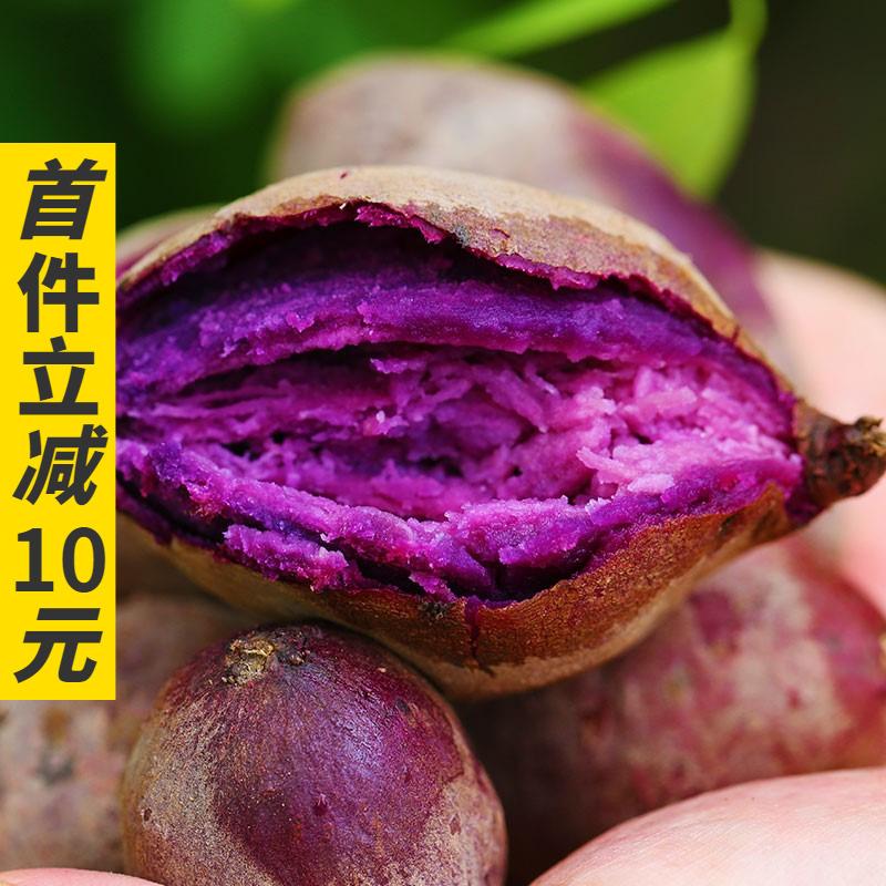 紫薯新鲜板栗小个越南5斤大紫红薯紫色地瓜紫心番薯五迷你10