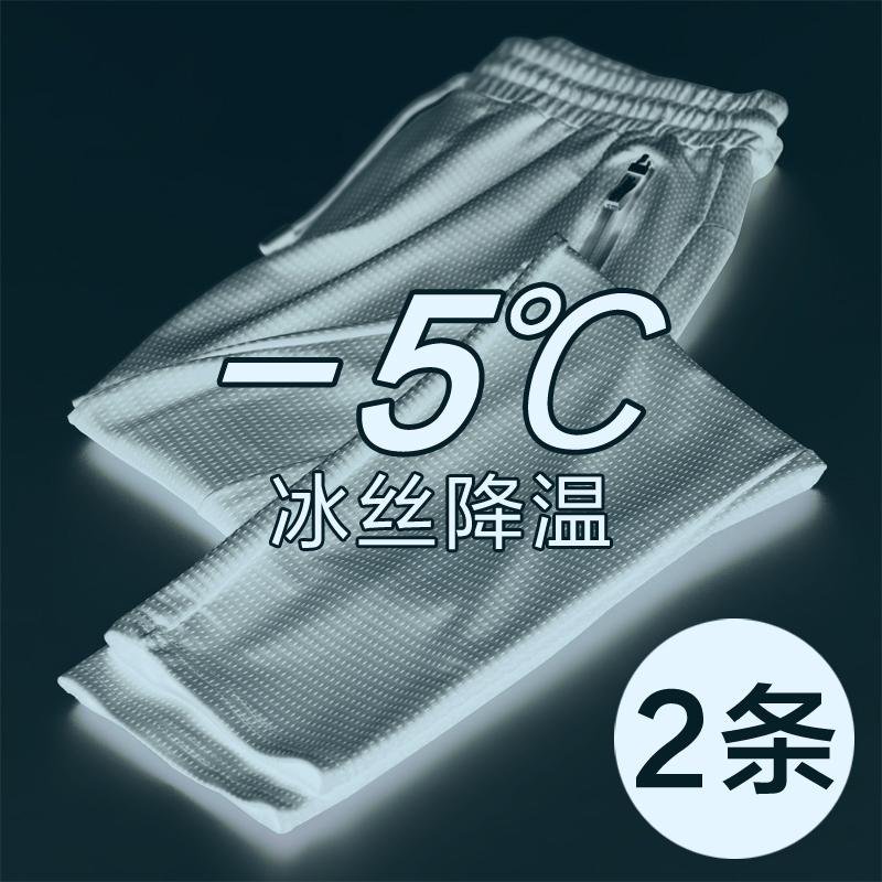 冰丝休闲裤男薄款夏季宽松直筒透气运动空调长裤子秋季款网眼速干
