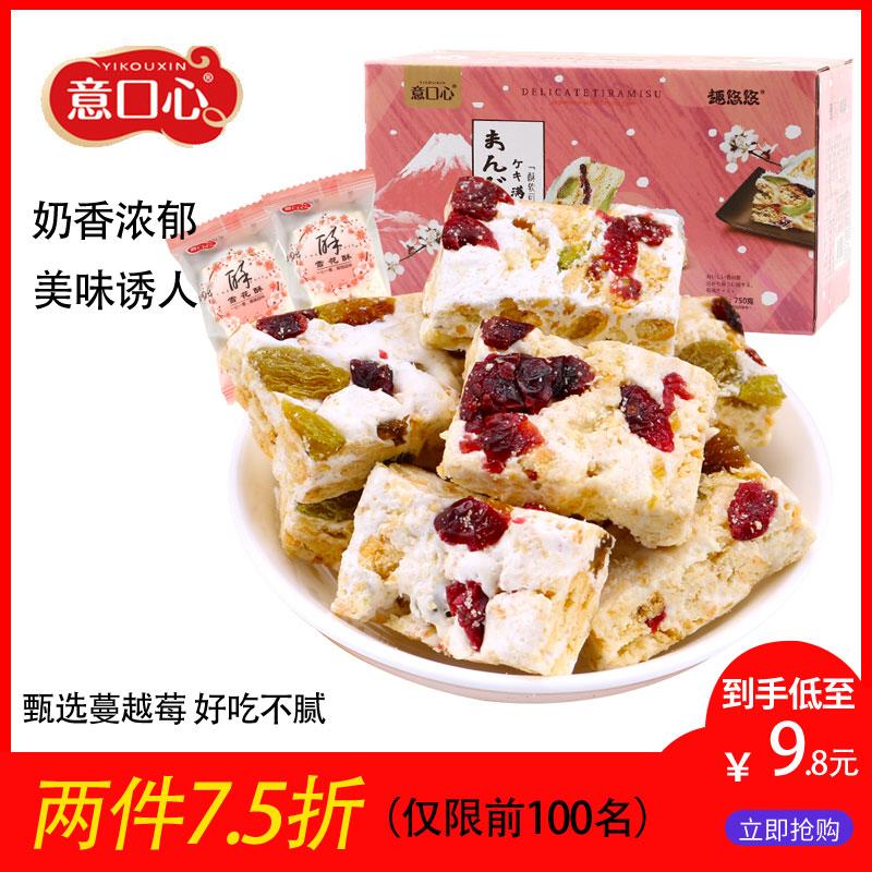 意口心750g雪花酥手工自制糖饼干传统糕点心礼盒散装网红零食小吃