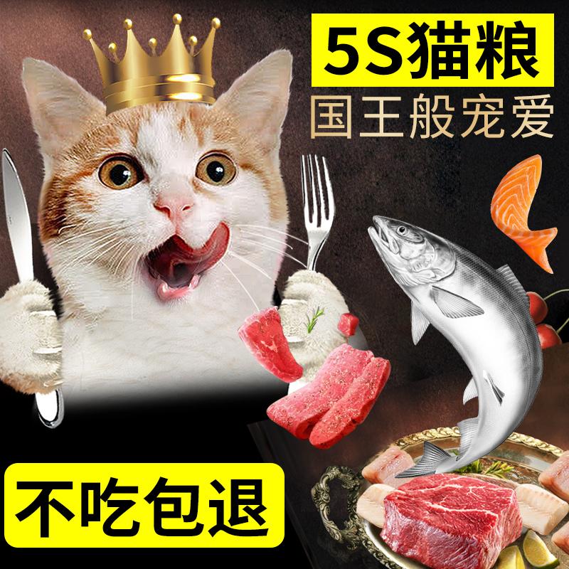 宠情猫粮幼猫成猫增肥营养英短蓝猫天然深海鱼三文鱼肉味粮通用