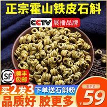 官方正品特级4年霍山铁皮石斛粉枫斗新鲜条石斛茶包装礼盒装500g