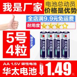 华太电池5号4粒装[满9.9元系统自动免运费]