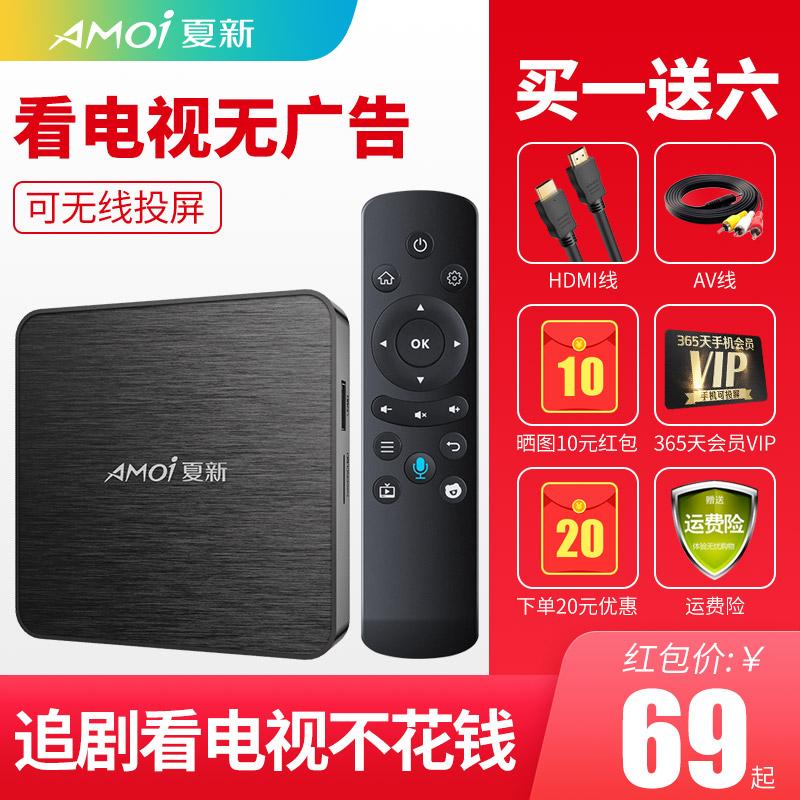 网络机顶盒家用电视全网通盒子无线wifi无线投屏同屏器高清播放器优惠券