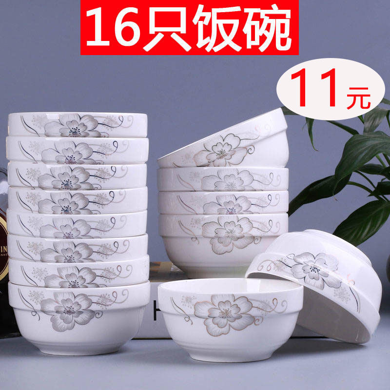景德镇陶瓷餐具 10个装碗筷套装 4.5英寸碗防烫骨瓷碗家用米饭碗 淘宝优惠券:满10元减3元