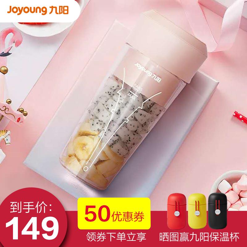 九阳榨汁机家用全自动水果小型迷你电动便携式多功能果汁榨汁杯C9
