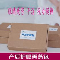 坐月子产后护眼熏蒸药包 产妇缓解眼睛疲劳视力模糊调理用品包邮