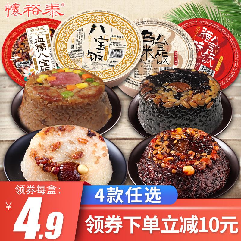 怀裕泰 香糯八宝饭6碗小吃甜血糯糯米年货特产速食方便米饭需自热
