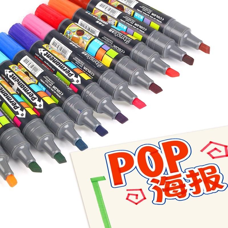 金沽长12色油记号笔彩色双头手绘写pop麦克笔粗头大头笔套装