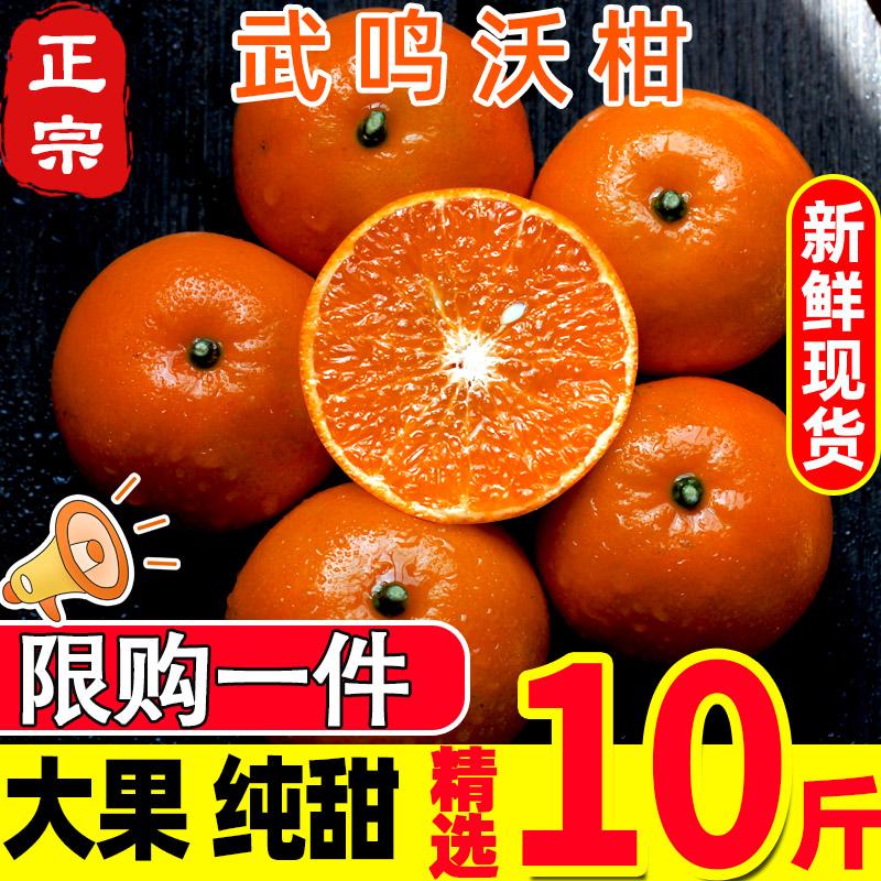 广西武鸣沃柑10斤贵妃柑橘当季新鲜水果整箱桔子砂糖橘金桔皇帝桔