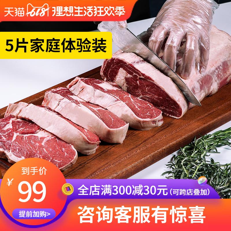 爱味客澳洲进口西冷牛排套餐整切家庭牛扒牛排新鲜黑椒菲力5片装
