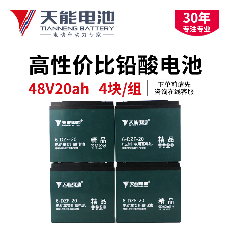 日本响6dzf20铅酸蓄电池电动车电瓶车12v20a音 电池48v20ah60v72