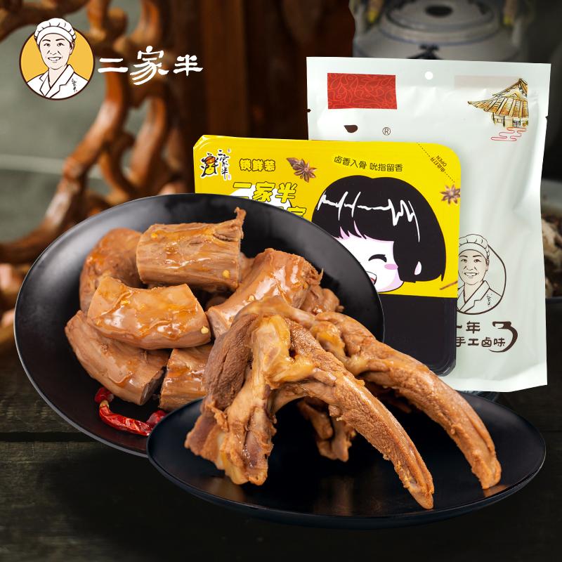 二家 温州 特产 鸭脖子 锁骨 香辣 卤味 休闲 零食 熟食