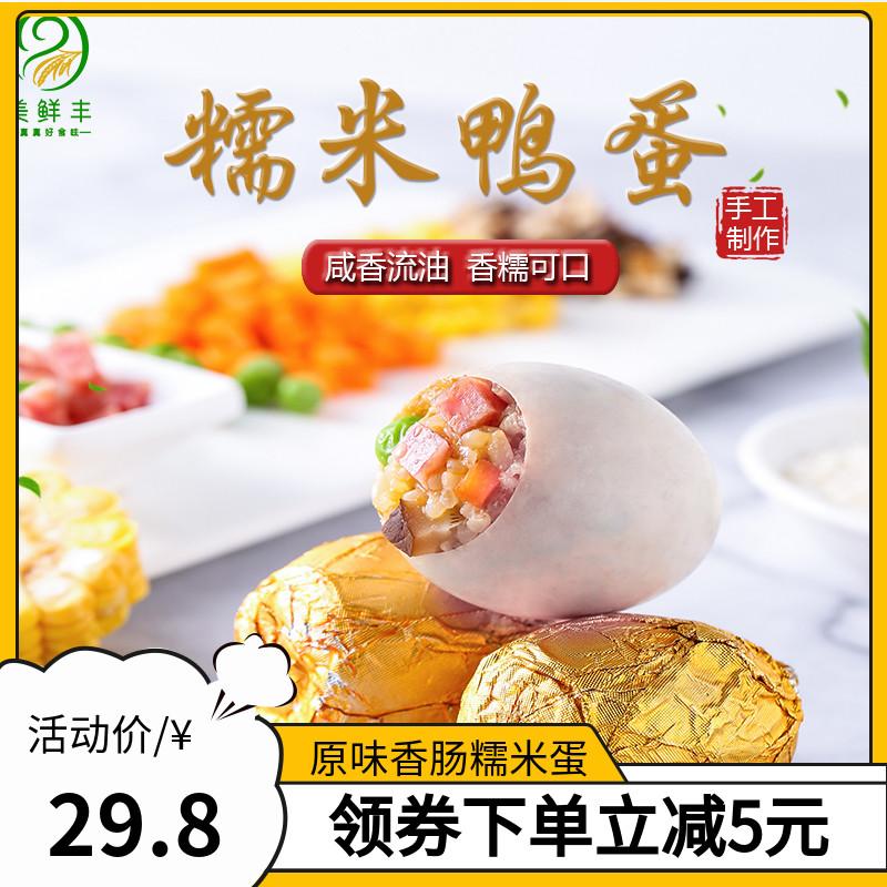 美鲜丰黄金糯米鸭蛋咸鸭蛋海鸭蛋糯米饭特色手工美食小吃10枚装