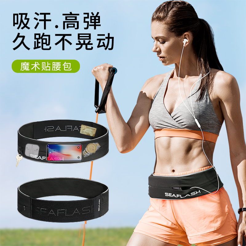 运动腰包跑步手机袋男女通用户外装备轻便贴身备隐形健身腰带