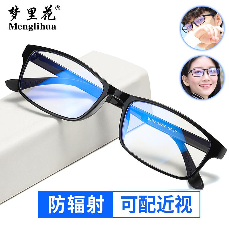 点击查看商品:防蓝光辐射电脑手机眼镜男平面平光镜框女韩版潮无度数护眼睛近视