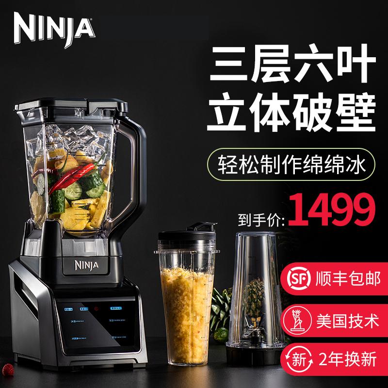 美国Ninja智能破壁机C3多功能全自动料理机搅拌机榨汁辅食家用