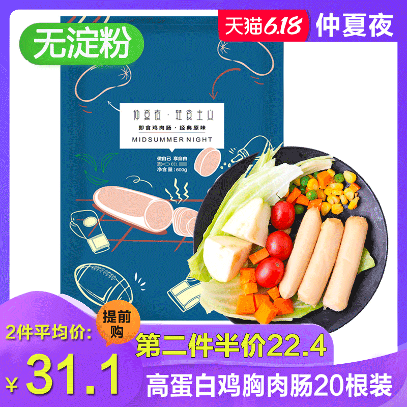 【20根】鸡胸肉肠无淀粉低脂即食低卡健身高蛋白鸡肉肠抖音香肠