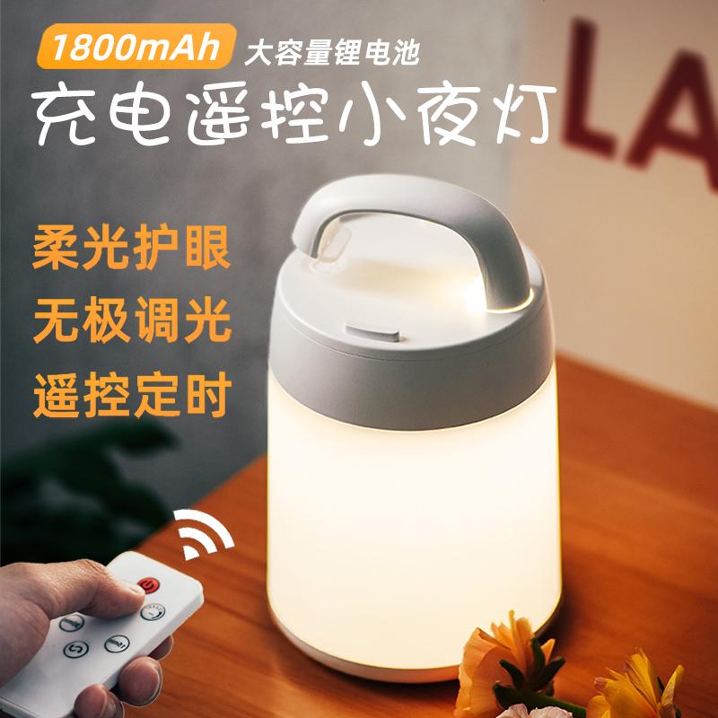 小夜灯人体可充电遥控母婴儿喂奶宿舍卧室床头台灯睡眠护眼起夜灯