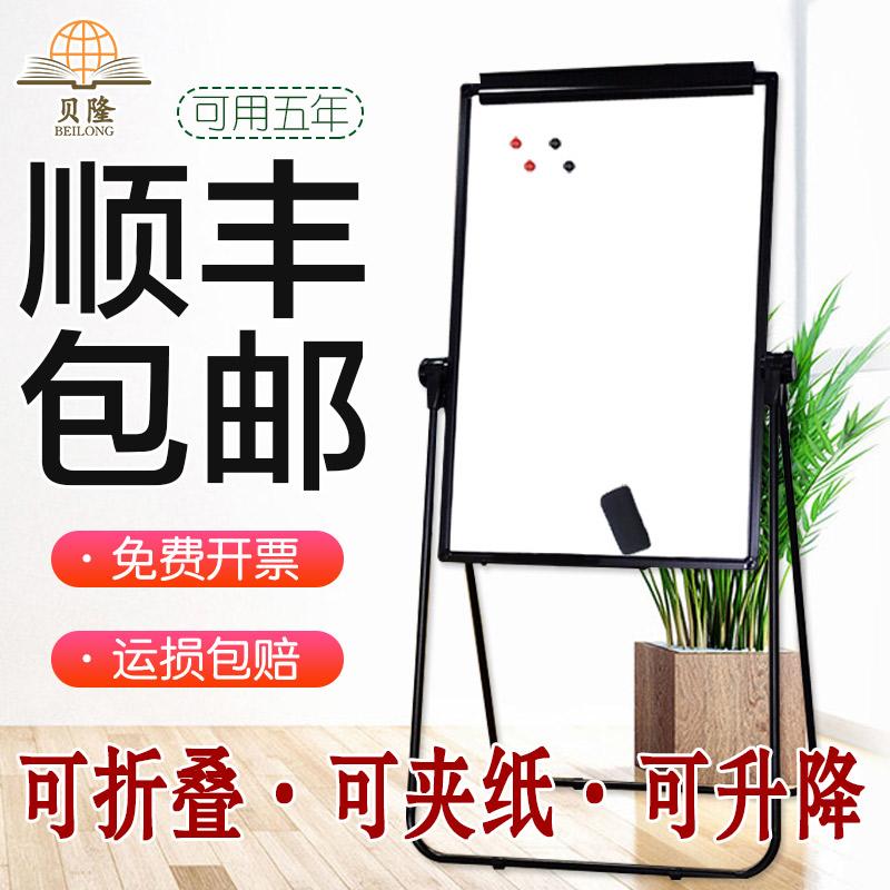 贝隆U型白板支架式可升降折叠翻转夹纸小黑板墙贴家用儿童教学办公白板写字板立式黑板支架式双面白班记事板