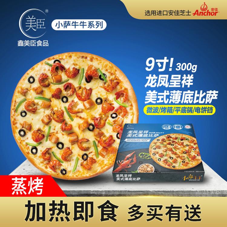 美臣9寸小龙虾鸡肉薄底披萨饼半成品龙凤呈祥300g加热即食披萨