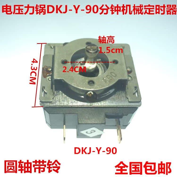 家电维修配件 全新电压力饭煲锅DKJ-Y-90分钟机械定时器开关 圆轴