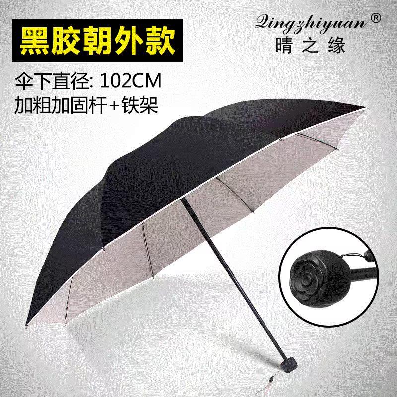 礼品伞女生刻字艺术结实个性雨伞定制logo便利店纯黑色订制耐用