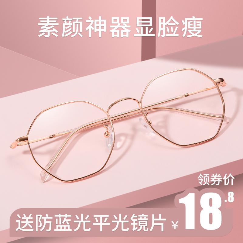 防辐射抗蓝光眼镜近视女配有度数网红多边形框平光护眼睛男韩版潮