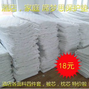 Dedicated bedding for hotels and tatami mats mattress protection pad thickening Simmons