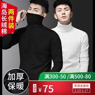 2件】加绒长绒棉男士长袖t恤高领卫衣冬季上衣服打底衫保暖秋衣男图片