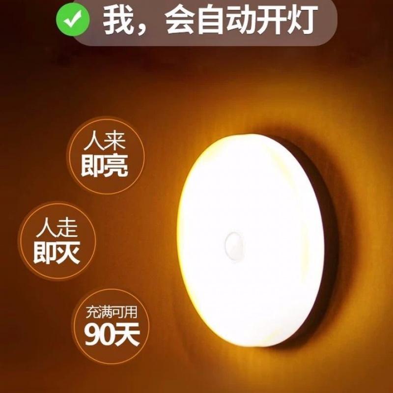 智能人体感应小夜灯led过道家用充电式自动声控光控楼道走廊壁灯
