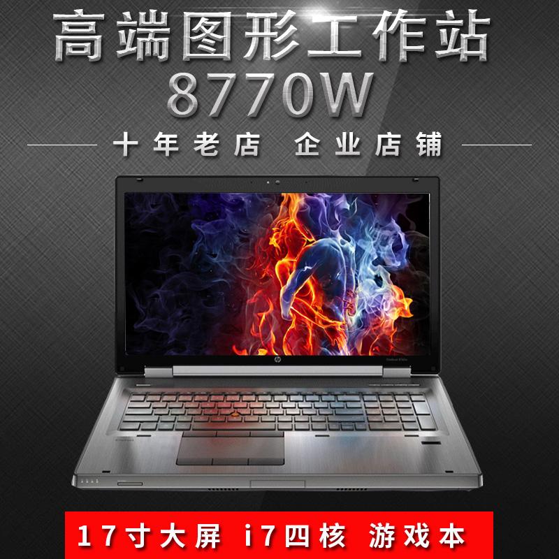 17寸笔记本电脑HP/惠普8760w(QA169PA)8770W独显游戏本图形工作站