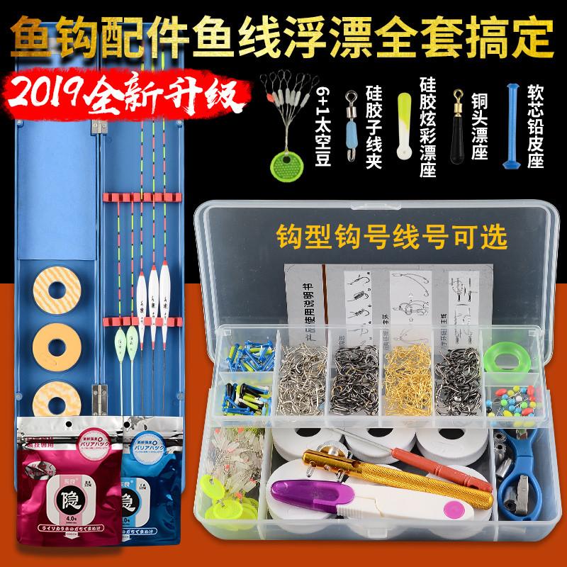 鱼钩套装成品全套组合浮漂鱼线盒散装袖钩太空豆漂座钓鱼小配件盒