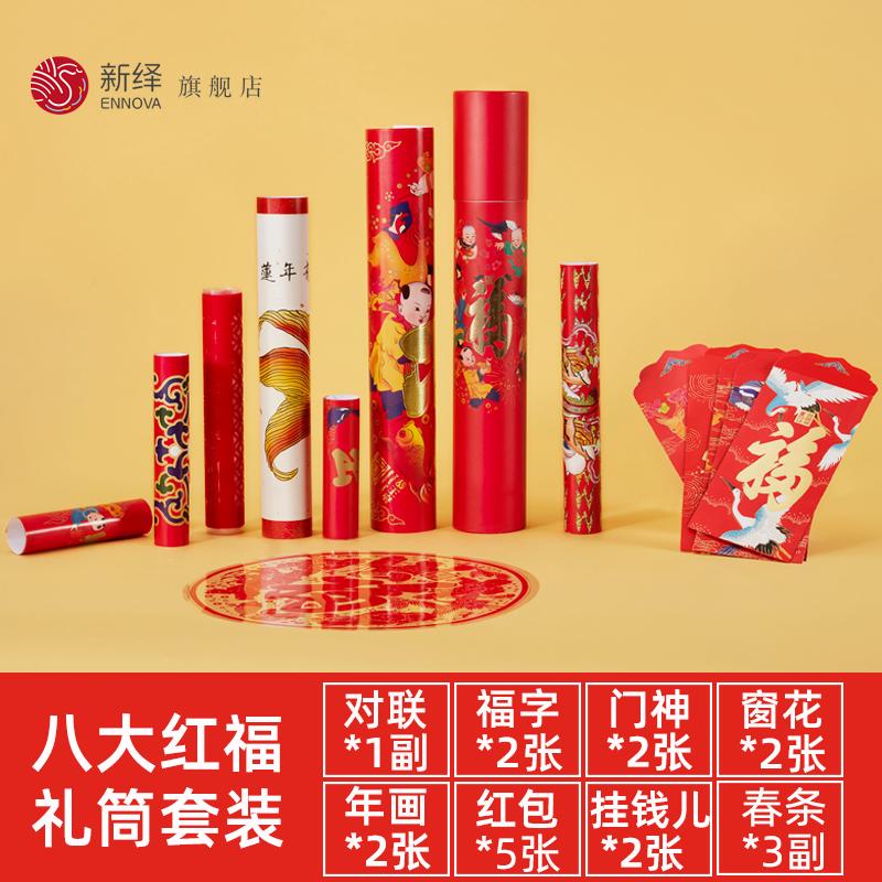 新绎2020新年春联对联康熙福字礼品盒鼠年春节对联窗花红包八大红