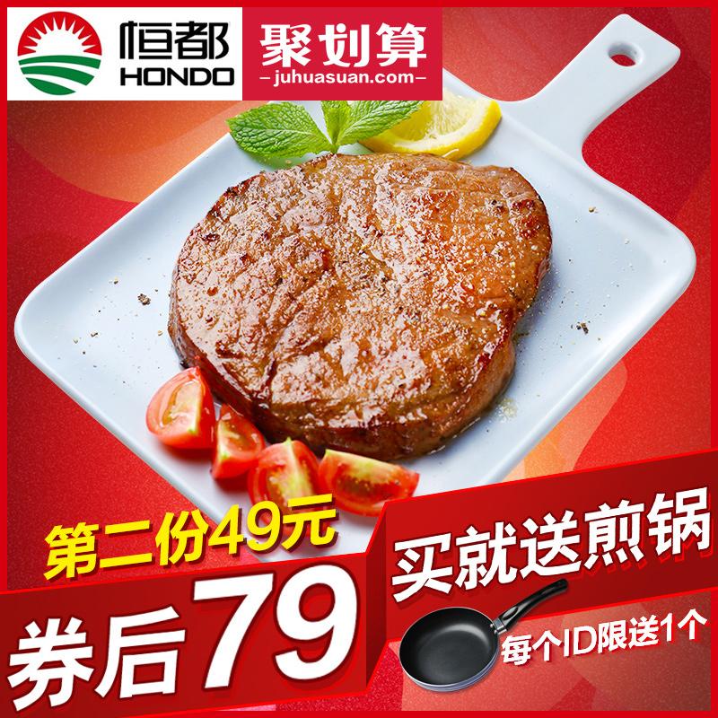 恒都菲力牛排套餐团购黑椒家庭牛扒10片单片新鲜进口牛肉儿童黑椒
