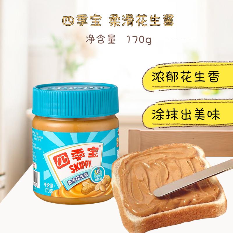 四季宝SKIPPY柔滑花生酱170g涂抹面包伴侣拌面酱火锅调料蘸料早餐