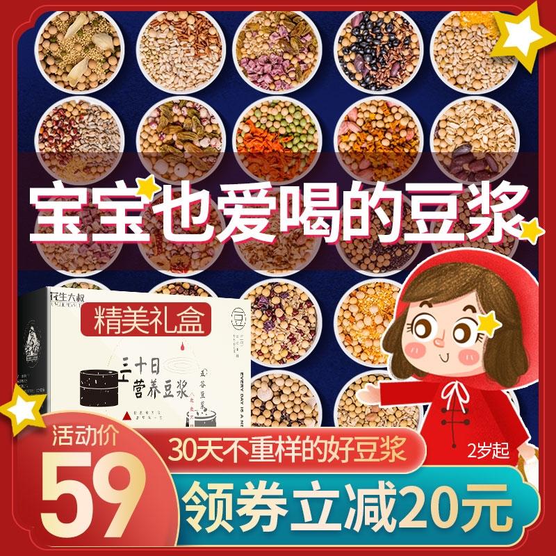 豆浆料包袋装组合30日打豆浆的五谷杂粮家用原料现磨熟豆子小包装