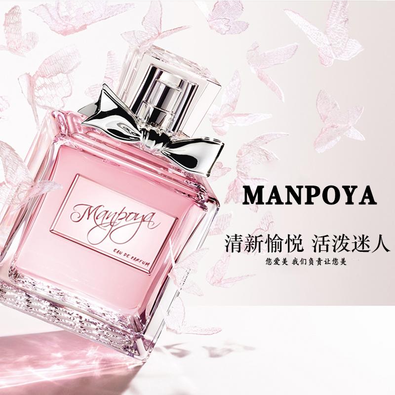 【第二瓶10元】蝴蝶结香水女士持久淡香清新持久魅力香水优惠券