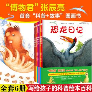 【全套6册】 今天真好玩系列 博物君张辰亮写给孩子的科普百科 少儿童绘本图画故事书籍 海獭鲸鱼猛犸象小熊猫恐龙日记绘本