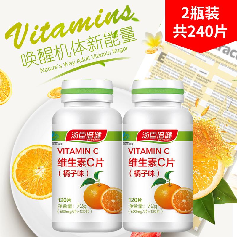 【2瓶装共240片】汤臣倍健 维生素C片(橘子味)维C维他命VC120片