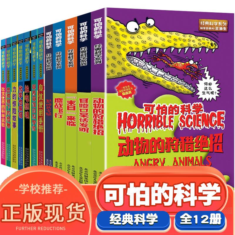 正版可怕的科学全套12册经典科学系列 中小学6-15岁儿童科普百科全书四年级五六年级体验课堂有趣课外书籍科学科普知识故事书