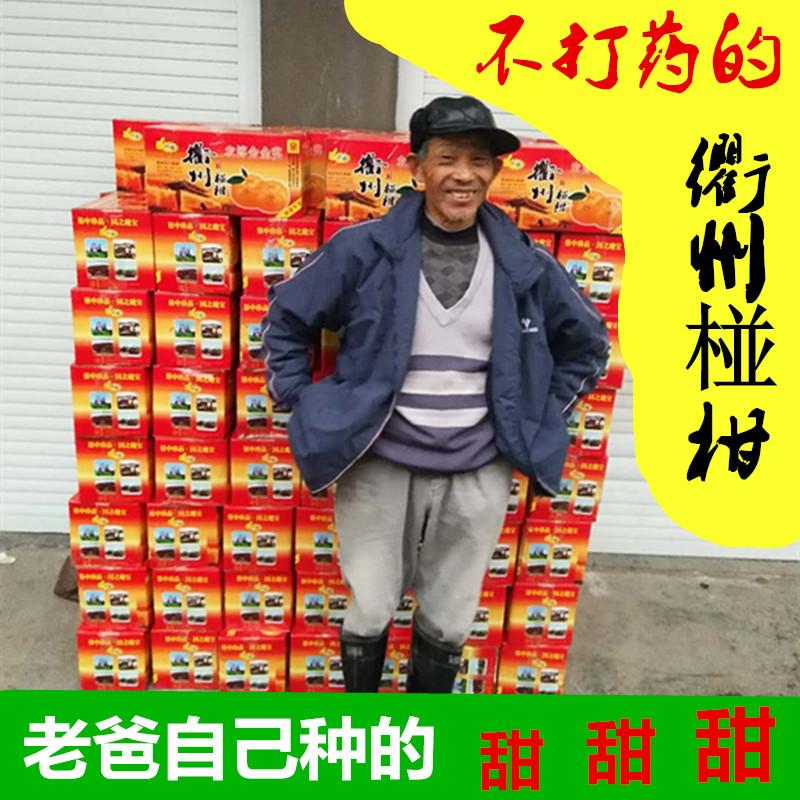 衢州椪柑橘子新鲜10斤桔子薄皮贡柑农家自产碰柑包邮非沙糖桔蜜桔