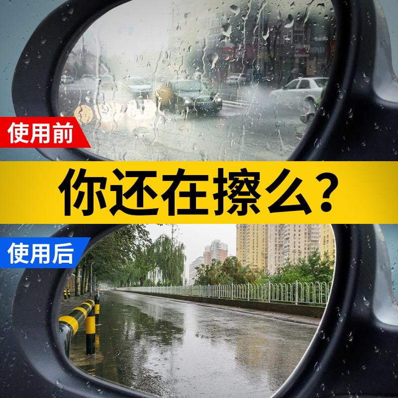 车窗后视镜玻璃防雨剂除雾剂长效防雾喷剂防起雾清洁剂