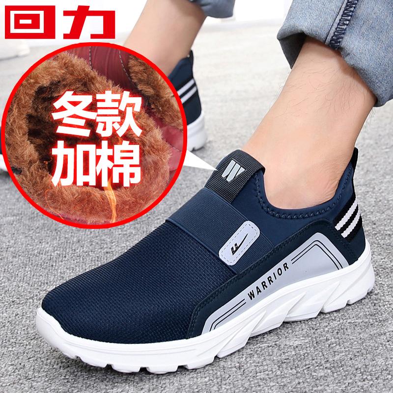 回力男鞋冬季加绒老北京布鞋男士休闲运动鞋男一脚蹬懒人保暖鞋男