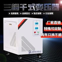 三相變壓器380v變220v10KW伺服乾式隔離變壓器進出口設備穩壓電源
