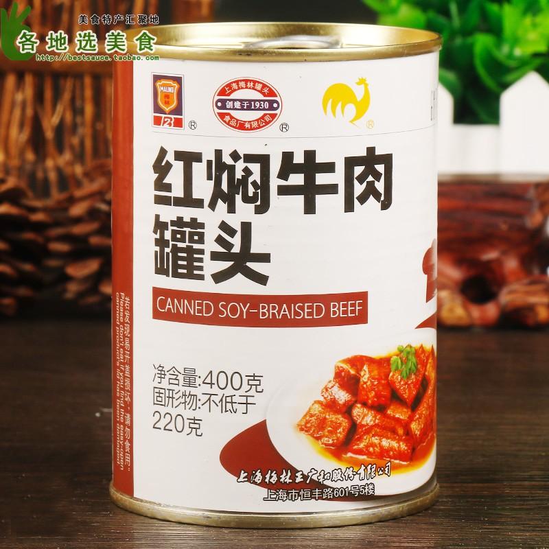 上海梅林红焖牛肉罐头400g*4即食佐餐下饭菜午餐肉速食熟食肉制品