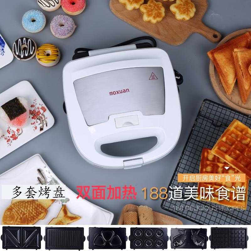 三明治机早餐机三文治器华夫饼家用烤面包机多功能双面加热三摸具