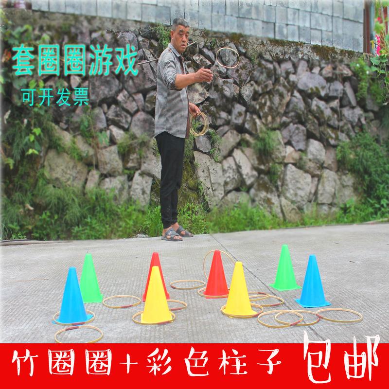 竹套圈抛环游戏亲子运动套塔投掷套圈玩具圈套儿童套环