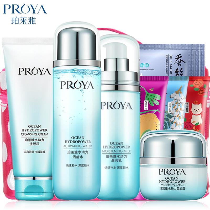 珀莱雅水动力护肤品套装女补水保湿水乳液透学生化妆品